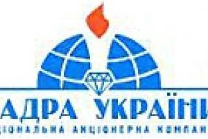 """Кабмин сегодня внесет изменения в устав НАК """"Надра Украины"""""""