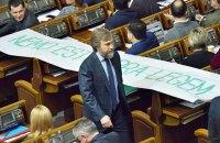 Рада сняла неприкосновенность с Новинского