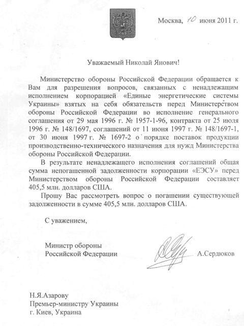 письмо претензия о погашении задолженности образец украина
