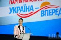 """""""Батькивщина"""" заявила о переходе в свои ряды сторонников Королевской"""