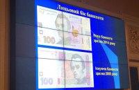 НБУ отправил 100-гривневую банкноту на конкурс красоты