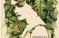 7 товстих романів на довгу зиму