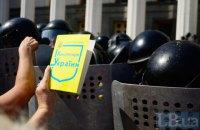 Столкновения под Радой: Российский сценарий против Украинской Конституции