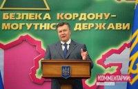 Янукович пообіцяв підвищити соцстандарти прикордонникам