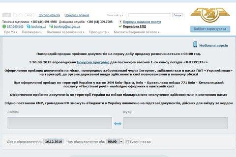 «Укрзализныця» возобновила онлайн реализацию билетов через собственный сайт после кибератаки