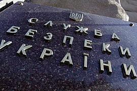 СБУ негативно влияет на имидж Украины в мире, - эксперты