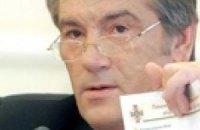 Ющенко изменил секретный указ о Госуправделами