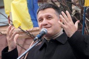Аваков будет баллотироваться в Раду