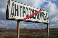 Рада переименовала Днепродзержинск в Каменское