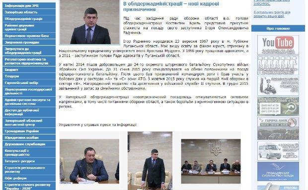 Скріншот зі сторінки Запорізької обласної державної адміністрації з новиною про призначення Ігоря Радченка на посаду замгубернатора