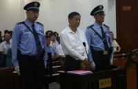 Китайский экс-министр Бо Силай приговорен к пожизненному заключению