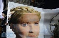 Кужель: Тимошенко может отказаться от лечения