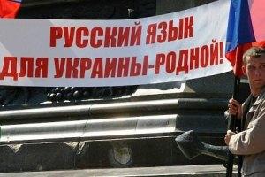В Днепропетровске русский язык получил статус регионального