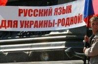 В Донецке русский стал региональным