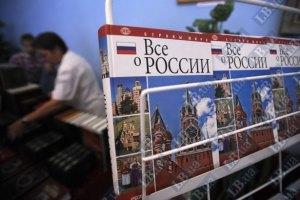 """Табачник издал книгу """"Все о России"""""""