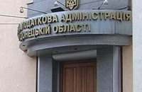 Донецкие сепаратисты ушли из здания налоговой, не найдя там оружия