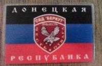"""Семеро """"чиновников ДНР"""" получали в Украине соцвыплаты как переселенцы"""