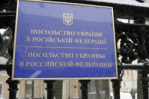 Посольство Украины в Москве забросали дымовыми шашками
