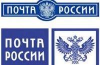 """На """"Почту России"""" завели 13 дел из-за срыва сроков пересылки"""