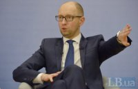 Яценюк предложил новый размер залога для коррупционеров