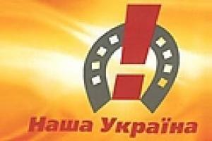 Партия Ющенко решила сменить символику