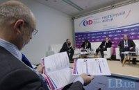 Национальный экспертный форум: этап первый