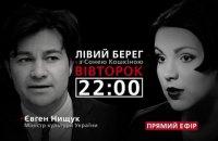 """Євген Нищук - гість Соні Кошкіної у програмі """"Лівий берег"""""""