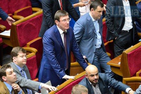 """Закон України """"Про Луценка"""""""