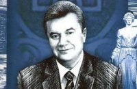 О Януковиче написали очередную хвалебную книгу