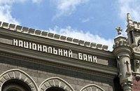 Золотовалютні резерви України припинили меншати