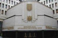 Крым – часть Украины, как минимум - пока