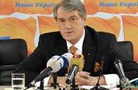 Ющенко удовлетворен результатами выборов