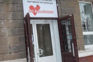 """В Горловке во второй раз выбили окна в офисе """"Батькивщины"""""""