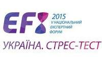 """Анонс: V Национальный Экспертный Форум """"Украина. Стресс-тест"""""""
