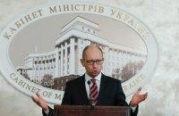 Яценюк пообещал пошаговый план работы Кабмина на 12 месяцев