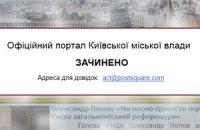Сайт киевской власти перестал работать