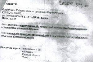 ПР грозит судом за информацию о поборах с предпринимателей в свой фонд