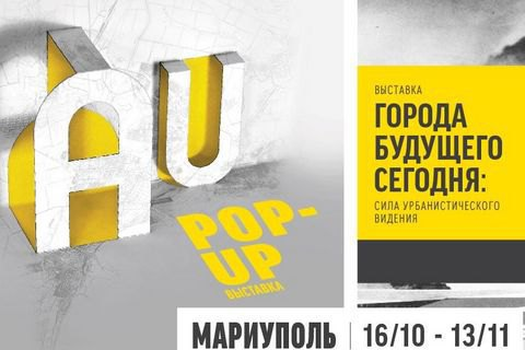 """Фонд """"Ізоляція"""" відкриває в Маріуполі дві урбаністичні виставки"""