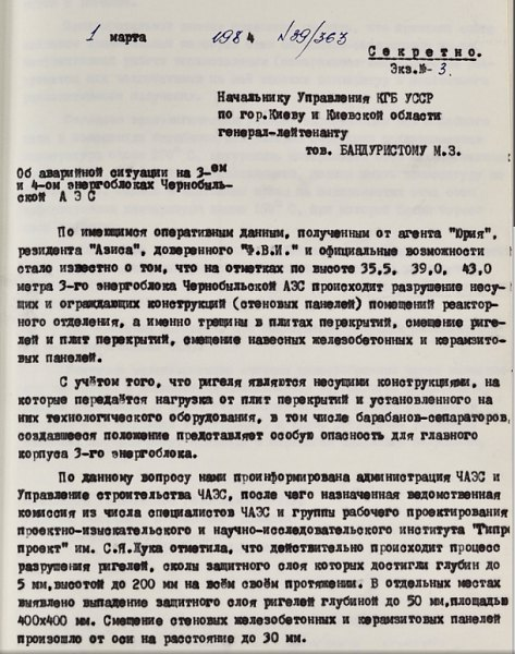 �������� ������� ���������� ���� �PC� �� ���� �� ������� ���. ������������ �. �. ��� ������� �������� �� 3 � 4 ������������ ���� (�������, 01.03.1984)