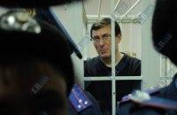 Європейський суд береться до розгляду скарги Луценка