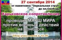 МВД предостерегает харьковчан от участия в сепаратистском марше