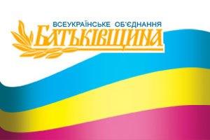 """""""Батькивщину"""" предложили переименовать в """"Батькивщину им. Тимошенко"""""""