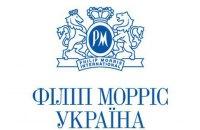 Philip Morris заявил о необоснованных претензиях со стороны ГФС на 4,1 млрд грн