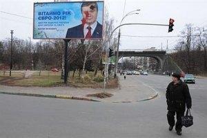 Билборд с Януковичем испортили и в Киеве