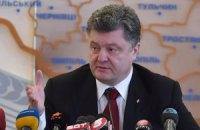 Порошенко создал 14 военно-гражданских администраций на Донбассе