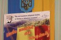Буковинское село перешло на румынский язык