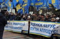 Под Верховной Радой собирается митинг
