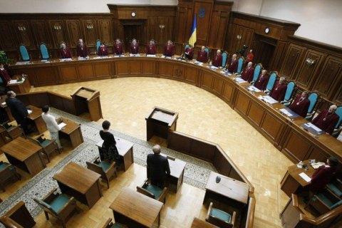 КС відклав розгляд закону про люстрацію наневизначений термін