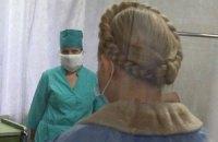 Немецкие врачи подтверждают, что Тимошенко очень больна
