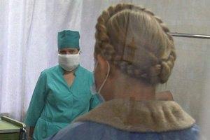 Тимошенко уже осматривают немецкие врачи